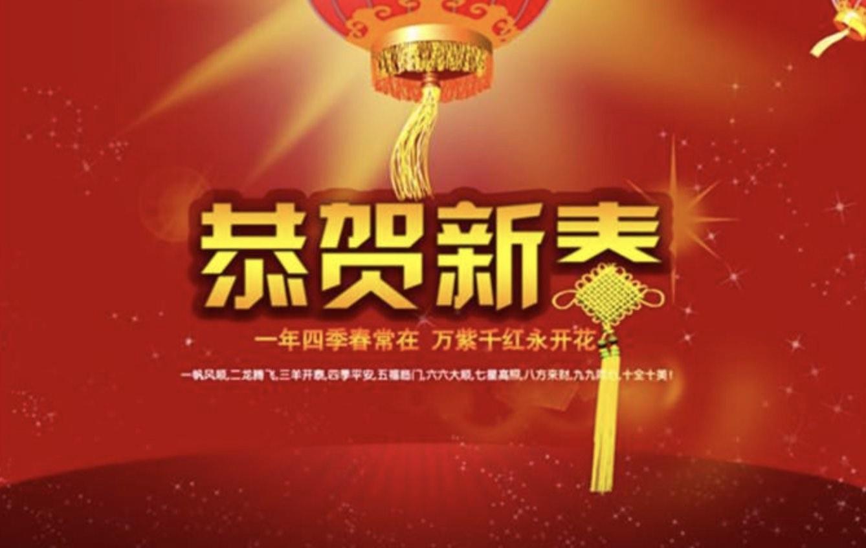 春节放假通知:本站春节假期2020-01-20至2020-01-31